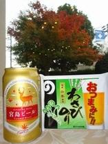 宮島ビール&わさびのり