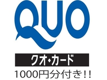 クオカード1000分付プラン