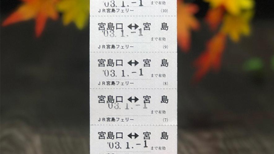【プラン特典】フェリーチケット