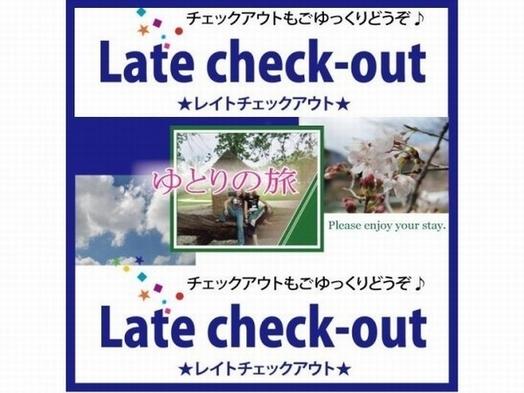 レイトチェックアウトプラン〜12時チェックアウトOK〜