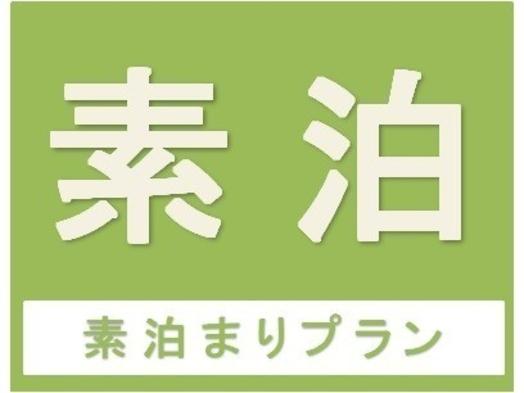 素泊まりプラン〜シンプルステイプラン