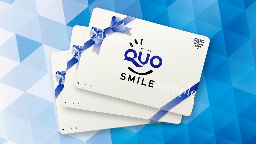 QUOカード1500