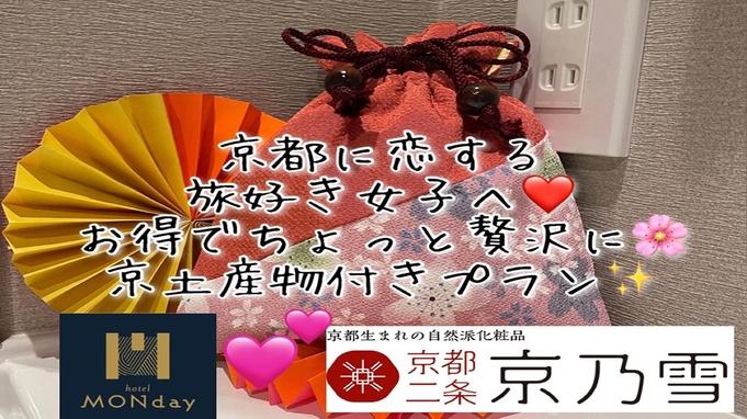 【京都に恋する旅好き女子へ。お得でちょっと贅沢に】  <京乃雪-京都育ちの自然派化粧品セット付>