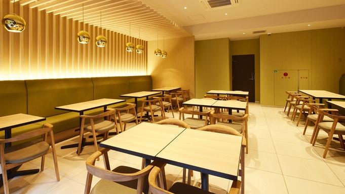 【通常料金】hotel MONday 烏丸二条 ラックレートプラン<朝食付>