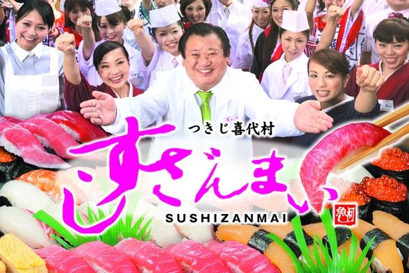 【食事付】お寿司といえば「すしざんまい」(1名様につき3,000円分のお食事券付)