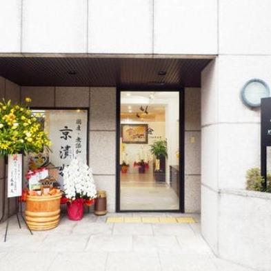 老舗漬物屋「 近清」プロデュースカレー屋さんにGO!お食事+選べるお土産付 (ホテル朝食付)