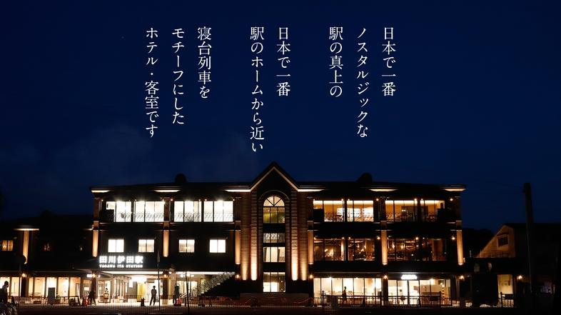 田川伊田駅舎ホテル(2019年9月17日グランドオープン)