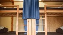 *男女混合ドミトリー/仕切りとカーテンでプライベートを確保