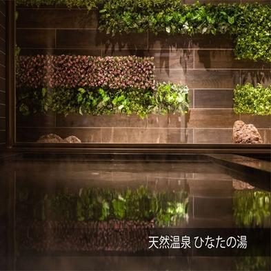 【全室禁煙】◆朝食付き◆Natural・Organic・Smartオーガニックアメニティでセルフケア
