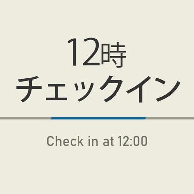 【全室禁煙】◇素泊まり◇最大3時間早く客室利用!12時アーリーチェックイン
