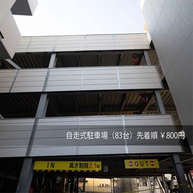 【全室禁煙】◇素泊まり◇ニシタチ・中央通りアクセス抜群!繁華街さき楽60プラン