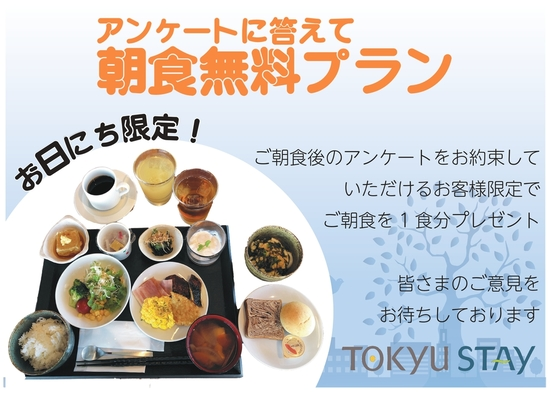 【お日にち限定!!朝食無料】アンケートに答えて、朝食無料プラン/DA