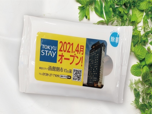 【2021年春OPEN】東急ステイ函館朝市 開業応援プラン<特典付き>/(朝食なし)