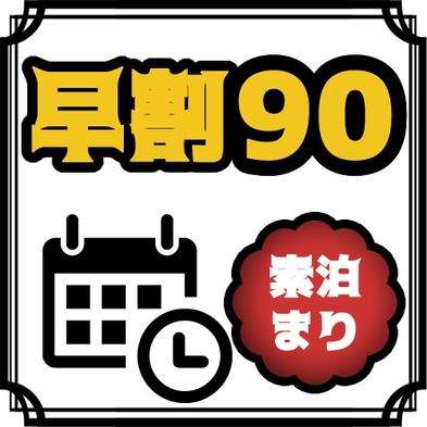 【早割90】90日前までの予約がお得☆ビジネス&観光の拠点に!(朝食なし)洗濯乾燥機&電子レンジ完備
