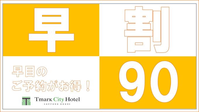 【さき楽90】スタンダードスティプラン【素泊り】