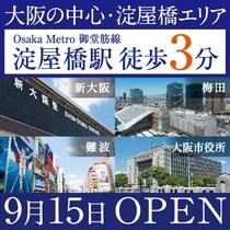 大阪淀屋橋開業記念プラン 画像