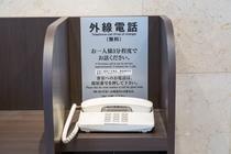 ロビー 無料外線電話