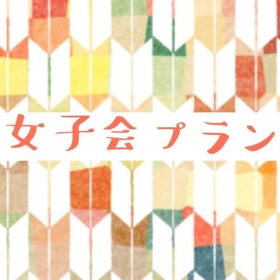 【女性限定プラン】嬉しい特典盛り沢山!3名様でお得にお部屋おまかせプラン☆(3名様)