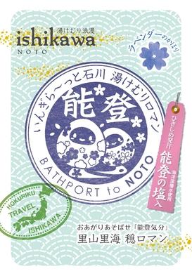 【入浴剤付】お風呂場から石川を旅するバスポート「湯けむり浪漫」プレゼント♪<2名利用>(素泊まり)