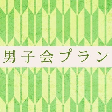 【男性限定プラン】2名様以上でお得にご滞在!お部屋おまかせプラン☆(2名様〜)