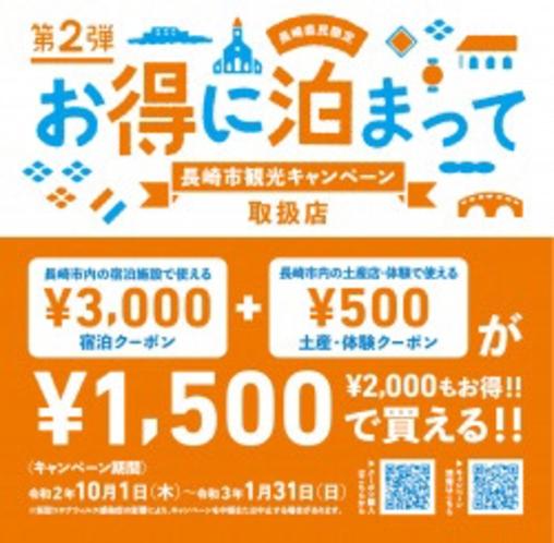 長崎県民限定キャンペーン