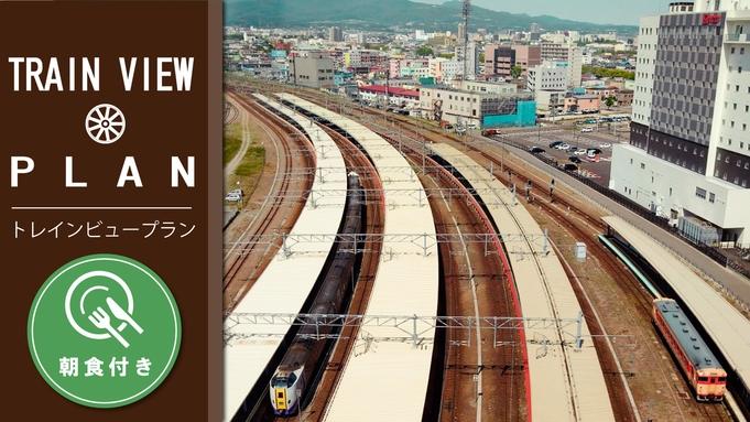 【8階以上トレインビュープラン】11時出発でゆっくりと線路側から列車を堪能!★朝食付