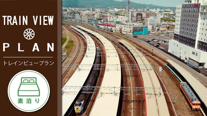 【8階以上トレインビュープラン】11時出発でゆっくりと線路側から列車を堪能!☆素泊り