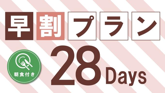 早期28【28日前の予約でとってもお得に】★朝食付