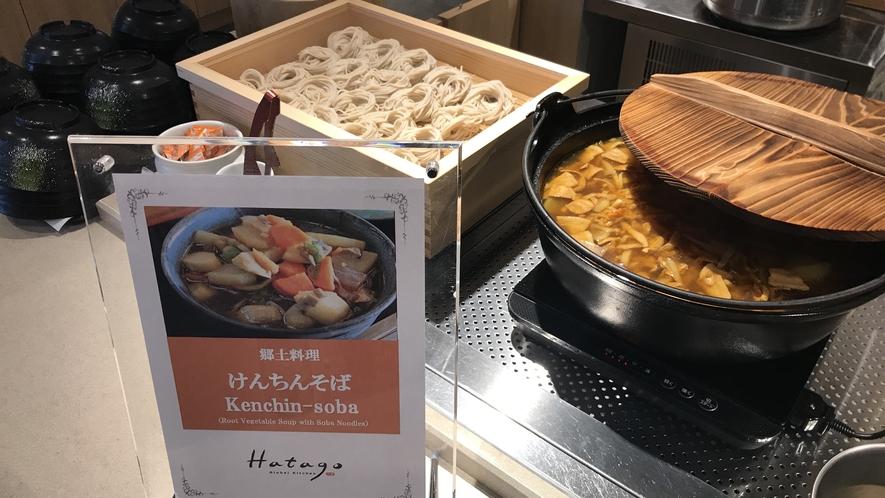 ■ご当地逸品~けんちんそば~【1Fレストラン朝食♦6:30~9:30(LO9:00)】
