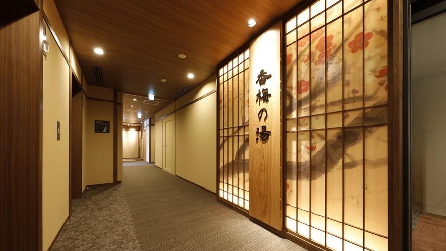 ■最上階男女別の大浴場<香梅の湯>【営業時間】15:00~翌10:00