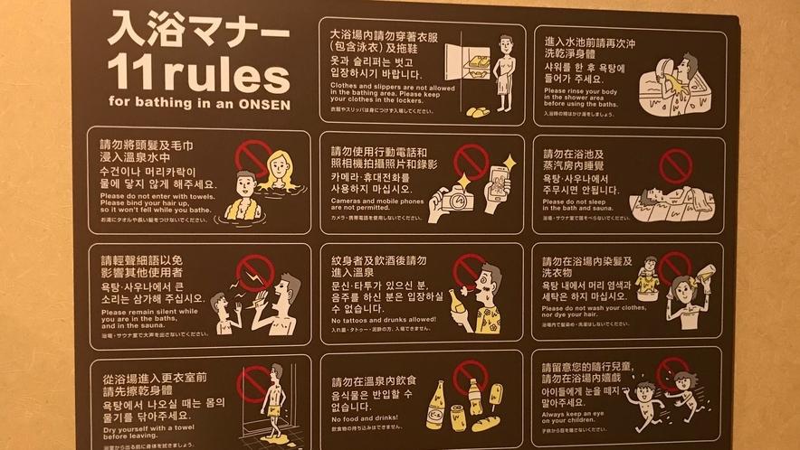 ■大浴場入浴マナー