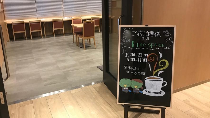 ■ご宿泊者様専用フリースペース(6:00~11:00、15:00~23:00)
