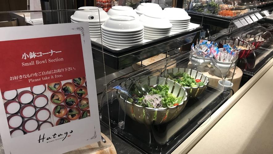 ■小鉢コーナー【1Fレストラン朝食♦6:30~9:30(LO9:00)】