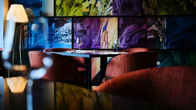 【早割21日】〜最大20%OFF〜箱根の新感覚ダイニング「リバーサイド・キッチン&バー」1泊2食付き
