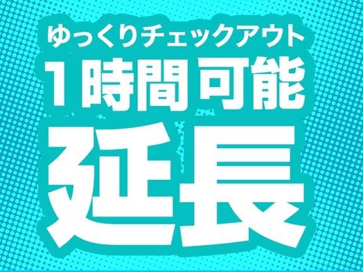 【12時までOK!】レイトチェックアウトプラン☆朝食後もお部屋でゆっくり!<朝食リニューアル!>
