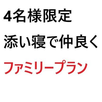 【ファミリー】☆4名様限定!!添い寝で仲良く☆仲良しプラン