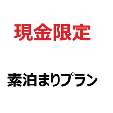 【秋冬旅セール】【現金特価】現金限定プラン<素泊まり>