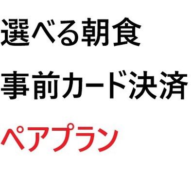 ≪事前カード決済で楽々≫ 【朝食付き】 ☆ペアプラン☆