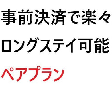 ≪事前カード決済で楽々≫ 【ロングステイ可能】 ☆ペアプラン☆