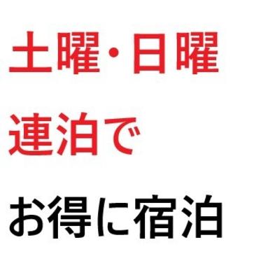 ■土・日連泊プラン♪■