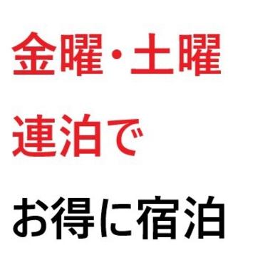 ■金・土連泊プラン♪■