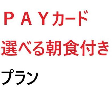 【PAYカード&選べる朝食】付きプラン