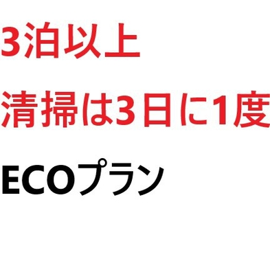 【ECO得プラン】清掃不要で3連泊以上がお得に!!