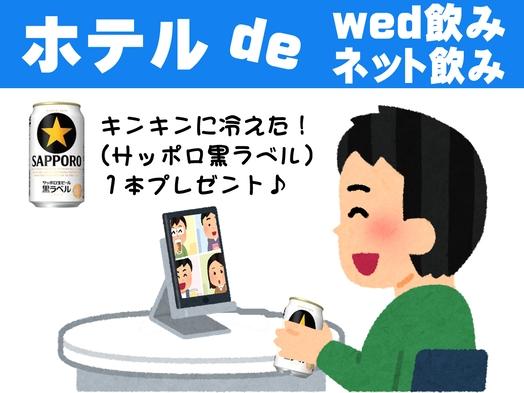 【特典付】今話題の!!ホテルでWeb飲みプラン☆サッポロ生ビール黒ラベル1缶プレゼント【素泊り】