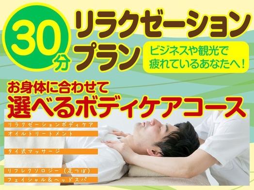 【贅沢特典】ボディケアでリフレッシュ♪選べるコース!!癒しのリラクゼーションプラン30分【素泊り】