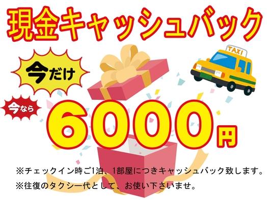 【特典付】新大阪駅からタクシー往復分6,000円現金キャッシュバック付きプラン【素泊り】