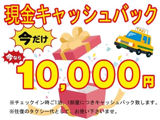 【特典付】伊丹空港からタクシー往復分10,000円現金キャッシュバック付きプラン【素泊り】
