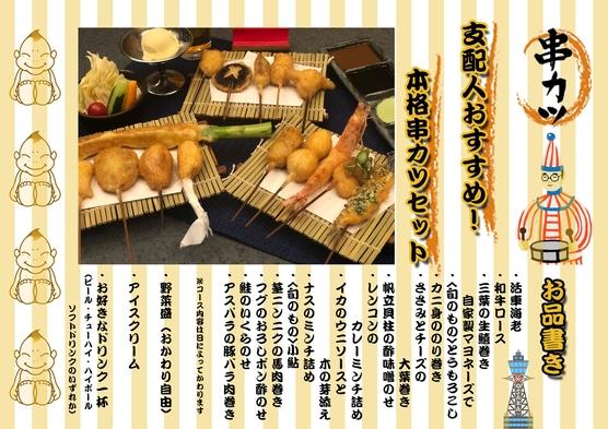 【期間限定】大阪のソウルフード!老舗串カツ店の本格串カツセット付プラン【素泊り】