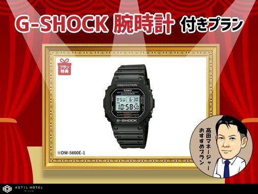 【衝撃特典】CASIO 腕時計 G-SHOCK ジーショック DW-5600E-1付プラン【素泊り】