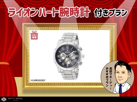 【衝撃特典】LION HEART(ライオンハート)腕時計付きプラン【素泊り】